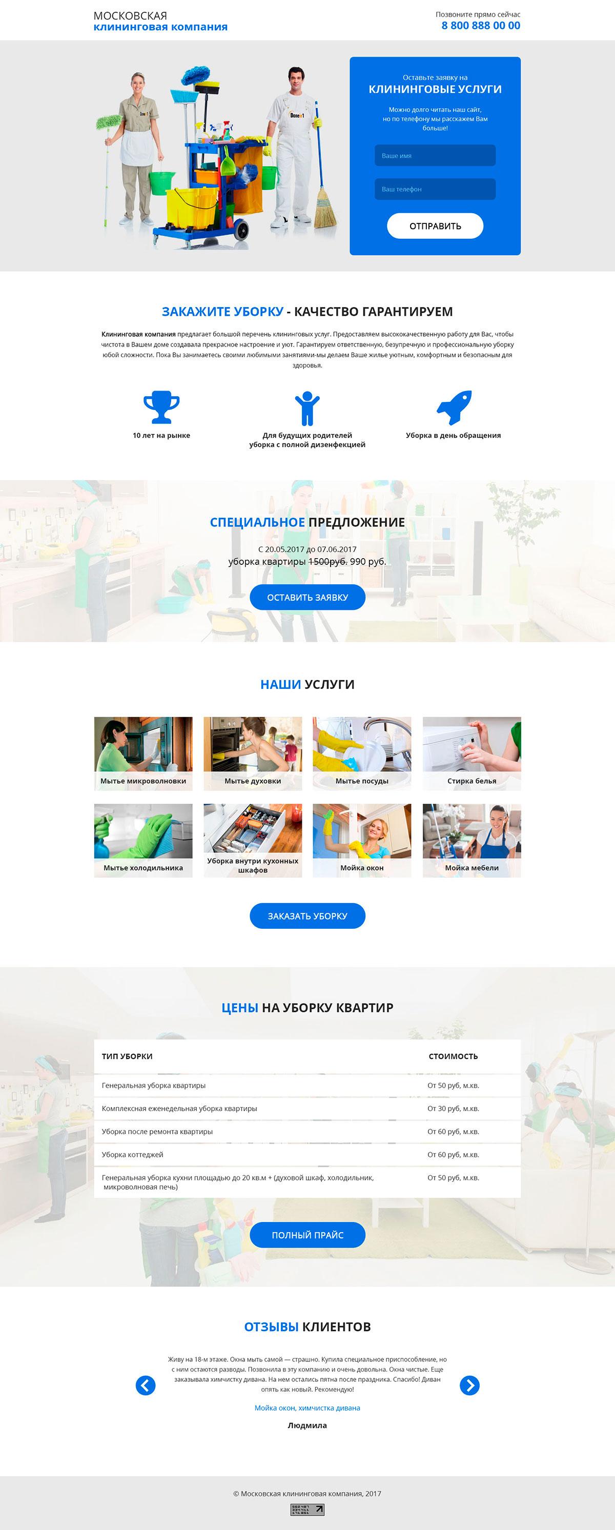 Разработка создание продвижение и сопровождение любых сайтов